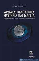 Αρχαία φιλοσοφία, μυστήρια και μαγεία