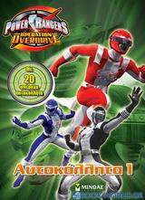 Power Rangers: Αυτοκόλλητα 1