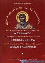 Βίοι, ακολουθίες και παρακλήσεις του Αγίου ενδόξου μεγαλομάρτυρος Αρτεμίου, των Αγίων ενδόξων μεγαλομαρτύρων Τεσσαράκοντα και της αδελφής του Μεγάλου Βασιλείου Οσίας Μακρίνας