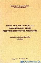 Περί της πατρότητος δύο ανωνύμων έργων Αγίου Νικοδήμου του Αγιορείτου