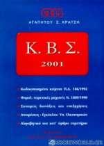 Κώδικας βιβλίων και στοιχείων 2001