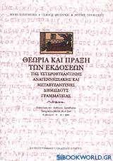 Θεωρία και πράξη των εκδόσεων της υστεροβυζαντινής αναγεννησιακής και μεταβυζαντινής δημώδους γραμματείας