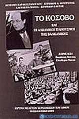 Το Κόσοβο και οι αλβανικοί πληθυσμοί της Βαλκανικής