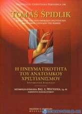 Η πνευματικότητα του ανατολικού χριστιανισμού