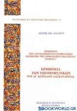 Ερμηνεία των δογματικών και συμβολικών κειμένων της ορθοδόξου εκκλησίας