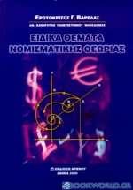 Ειδικά θέματα νομισματικής θεωρίας