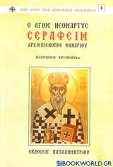 Ο Άγιος νεομάρτυς Σεραφείμ