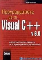 Προγραμματίστε με τη Visual C++ v. 6.0