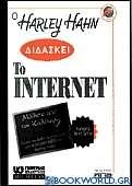 Ο Harley Hahn διδάσκει το Internet