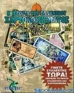 Η ιστορία του ελληνικού χαρτονομίσματος