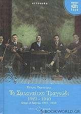 Το Σμυρναίικο τραγούδι 1923-1940