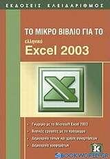Το μικρό βιβλίο για το ελληνικό Excel 2003