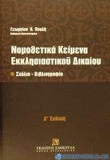 Νομοθετικά κείμενα εκκλησιαστικού δικαίου