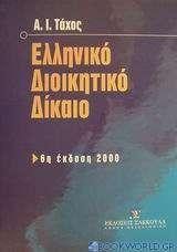 Ελληνικό διοικητικό δίκαιο