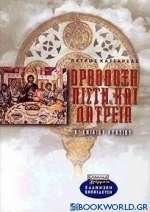 Ορθόδοξη πίστη και λατρεία Α΄ ενιαίου λυκείου
