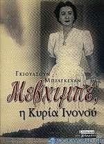 Μεβχιμπέ, η κυρία Ινονού