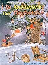 Τα Χριστούγεννα των τοσοδούληδων