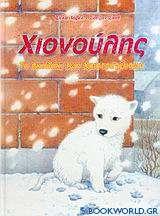 Χιονούλης, το σκυλάκι των Χριστουγέννων