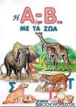 Η Άλφα-Βήτα με τα ζώα