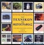 Εγκυκλοπαίδεια των τεχνικών της φωτογραφίας