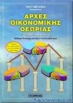 Αρχές οικονομικής θεωρίας Γ΄ τάξη ενιαίου λυκείου