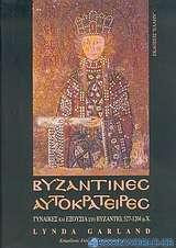 Βυζαντινές αυτοκράτειρες