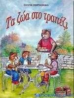 Τα ζώα στο τραπέζι
