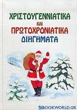 Χριστουγεννιάτικα και πρωτοχρονιάτικα διηγήματα