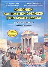 Κοινωνική και πολιτική οργάνωση στην αρχαία Ελλάδα Β΄ λυκείου