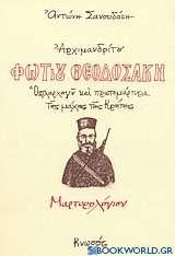 Μαρτυρολόγιον Αρχιμ. Φώτιου Θεοδοσάκη, οπλαρχηγού και πρωτομάρτυρα της μάχης της Κρήτης