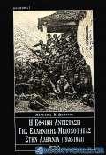 Η εθνική αντίσταση της ελληνικής μειονότητας στην Αλβανία 1940-1944