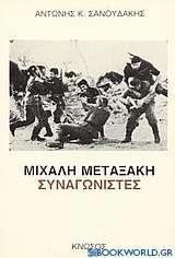 Μιχάλη Μεταξάκη, ομαδάρχη του ΕΑΜ - ΕΛΑΣ