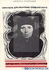 Χαρίκλειας Ι. Δραμουντάνη, η Ανωγειανή γυναίκα στην αντίσταση