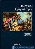 Ποιητικό ημερολόγιο 2001