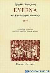 Τραγωδία ονομαζομένη Ευγένα του κυρ Θεοδώρου Μοντσελέζε, 1646
