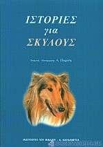 Ιστορίες για σκύλους