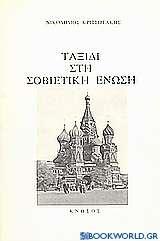 Ταξίδι στη Σοβιετική Ένωση