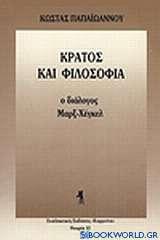 Κράτος και φιλοσοφία