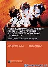 Αρχές και πρότυπα μάνατζμεντ για τη δημόσια διοίκηση και τους μη κερδοσκοπικούς οργανισμούς
