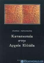 Κατασκοπεία στην αρχαία Ελλάδα