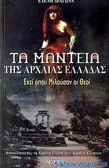 Τα μαντεία της αρχαίας Ελλάδας