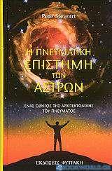 Η πνευματική επιστήμη των άστρων