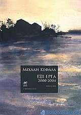 Μιχάλη Κεφαλά: Έξι έργα 2000 - 2004