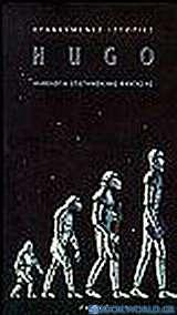 Ανθολογία επιστημονικής φαντασίας
