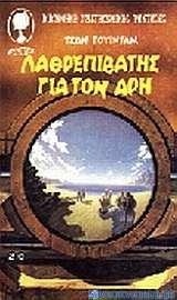 Λαθρεπιβάτης για τον Άρη
