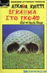 Έγκλημα στο γκολφ