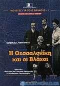 Η Θεσσαλονίκη και οι Βλάχοι