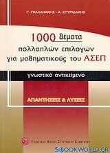 1000 θέματα πολλαπλών επιλογών για μαθηματικούς του ΑΣΕΠ