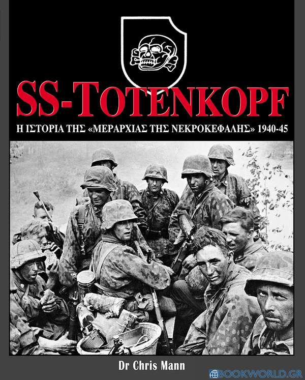 SS-Totenkopf: Η ιστορία της Μεραρχίας της Νεκροκεφαλής, 1940-45