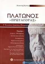 Πλάτωνος Πρωταγόρας Γ΄ ενιαίου λυκείου